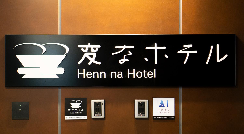 変なホテルの看板