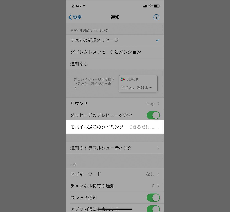 モバイル通知のタイミングを選択