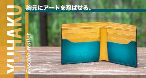 胸元にアートを忍ばせる。色にこだわる「yuhaku」の財布、フォスキーア2つ折り純札
