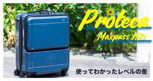 感動!使ってわかったレベルの差。機内持ち込み可能な大容量スーツケース「プロテカ マックスパスH2s」