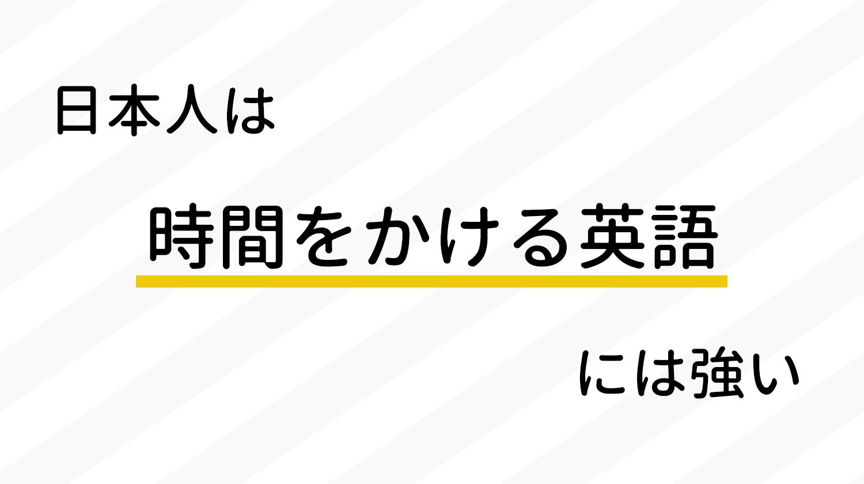 日本人は時間をかける英語には強い