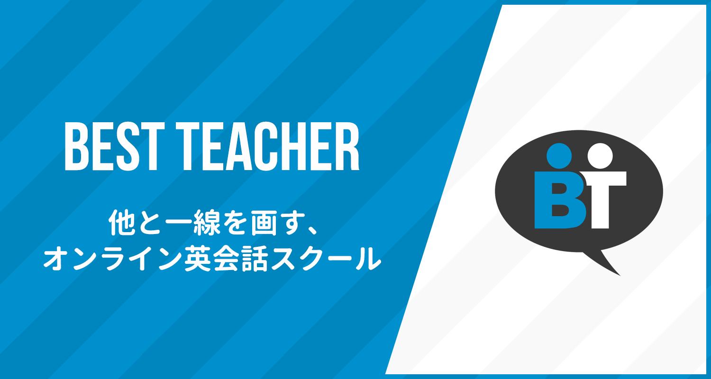 他社と全く違う!英文添削+スピーキングで鍛えるオンライン英会話スクール「Best Teacher」レビュー