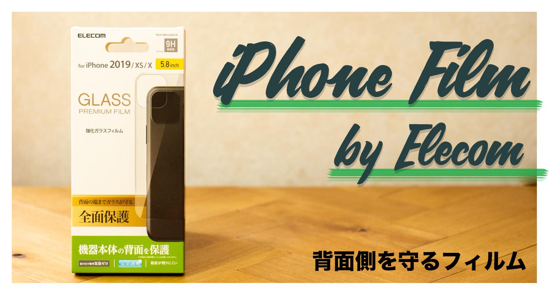 数少ない優等生。iPhone11 Pro用 ELECOM「背面ガラスフィルム」