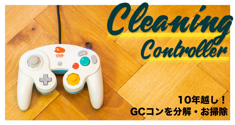 目指せつるぴか大作戦!ゲームキューブコントローラーの分解・清掃方法