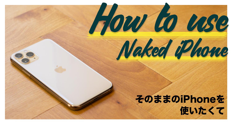 ハダカのiPhoneを使いたくて。近いやり方を考えた