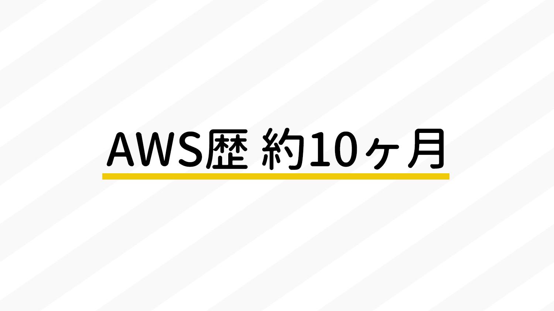 AWS歴10ヶ月