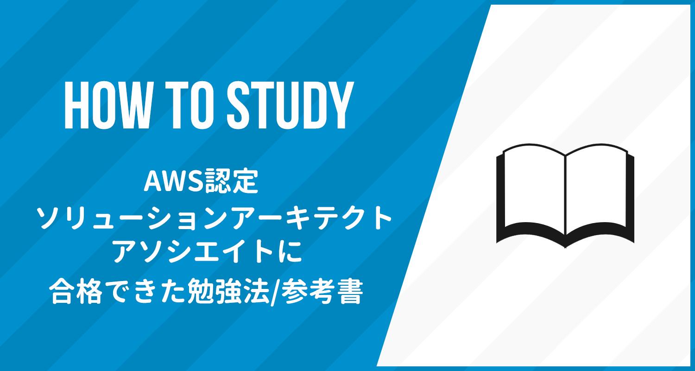 AWS認定ソリューションアーキテクト アソシエイト(SAA)に合格できた勉強法!参考書/教材のおすすめも