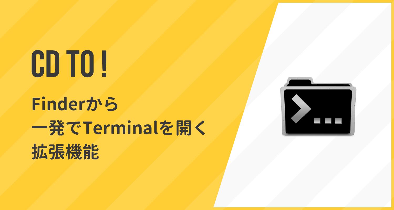 Finderからターミナルを「現在のパスで」秒で開く!Mac拡張機能「cd to」
