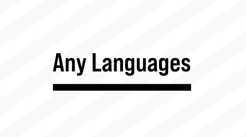 実装言語は任意