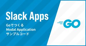 Goで作るSlack Modal Applicationサンプルコード