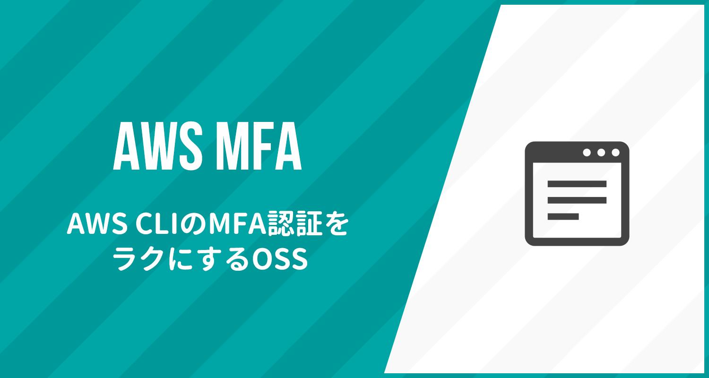 AWS CLI+MFAをラクにするOSS「Jimon-s/awsmfa」をリリースしました!