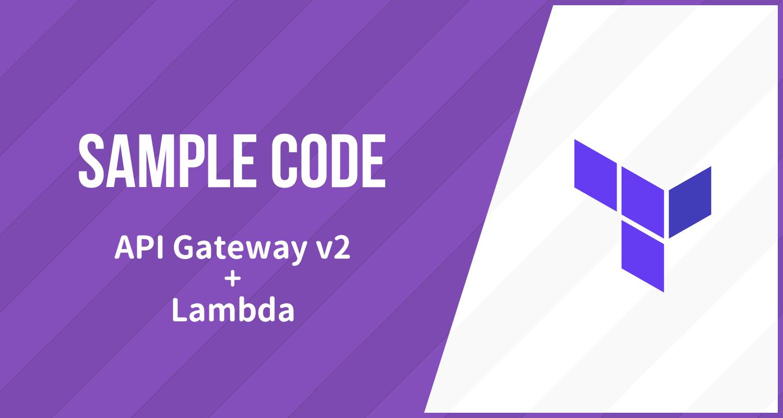 terraformでAPI Gateway v2 (HTTP API) + Lambda